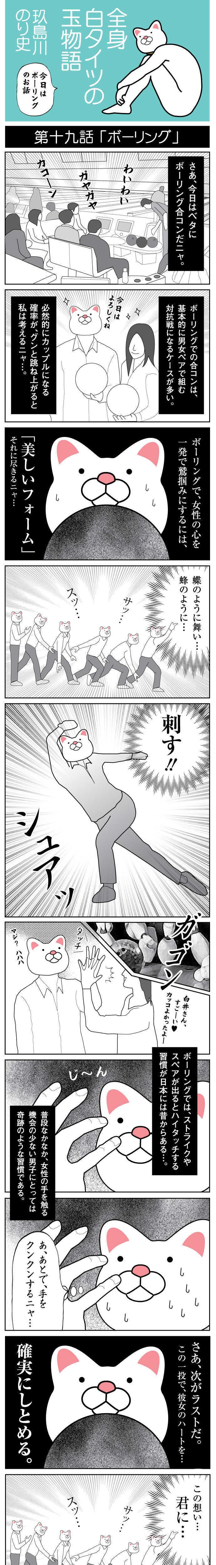 第十九話 ボーリング