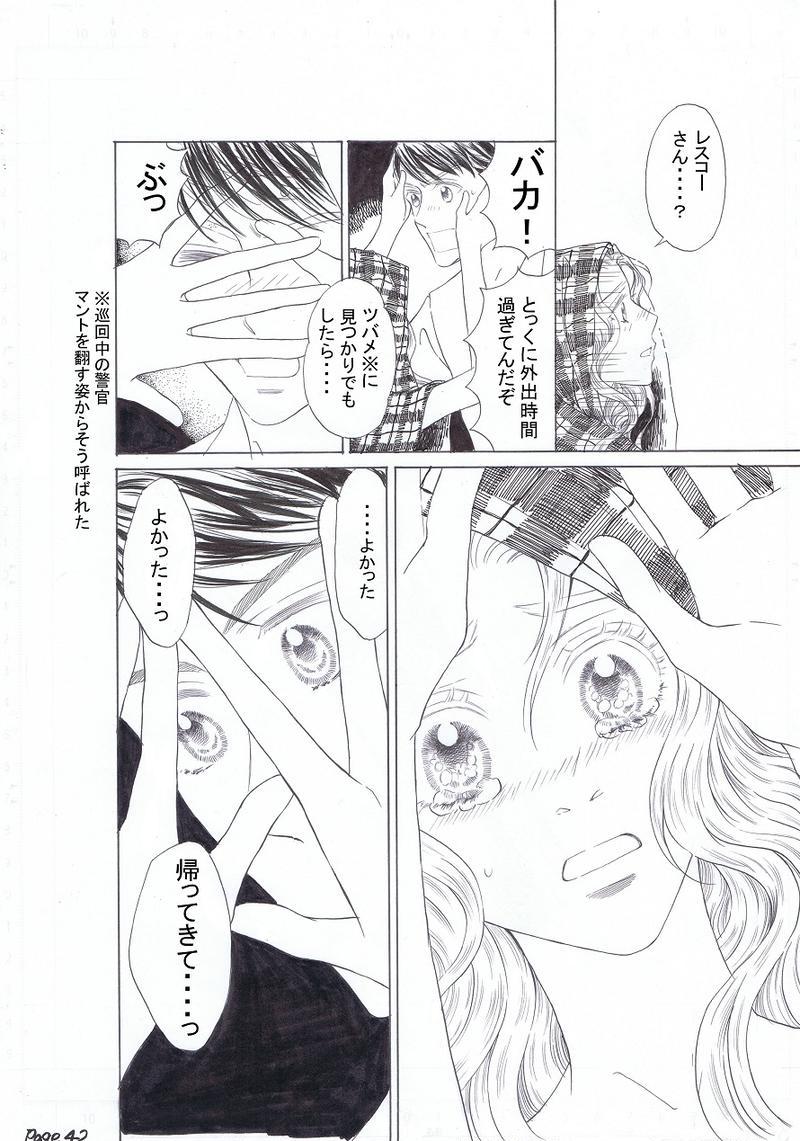 LA MER 第一章~ファムファタールの娘~ 3