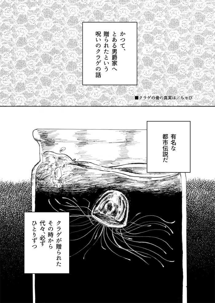 クラゲの骨の真実は