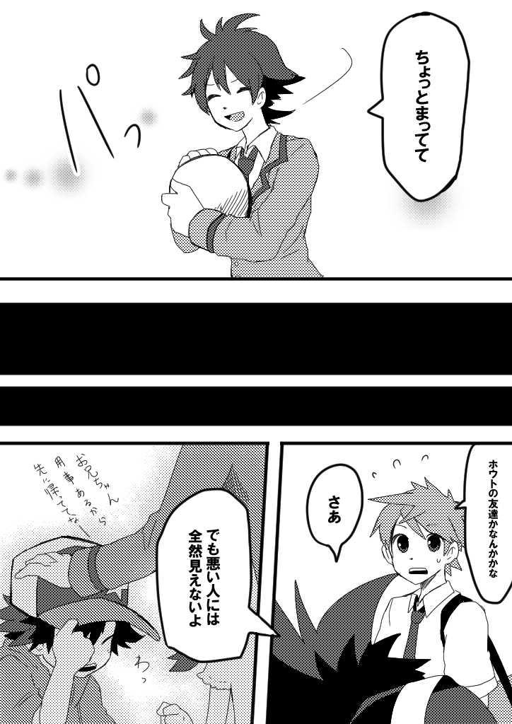 16話 ヒトリキリショウネン
