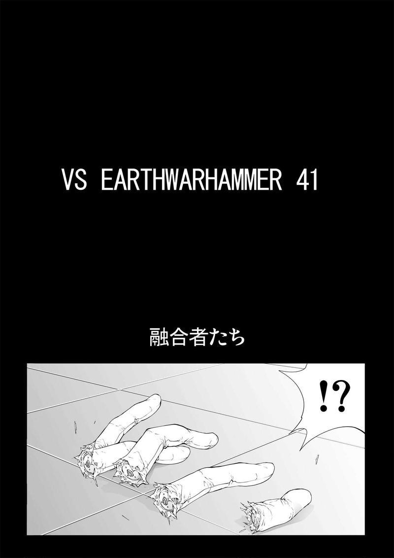 第45話 融合者たち(サンプル)