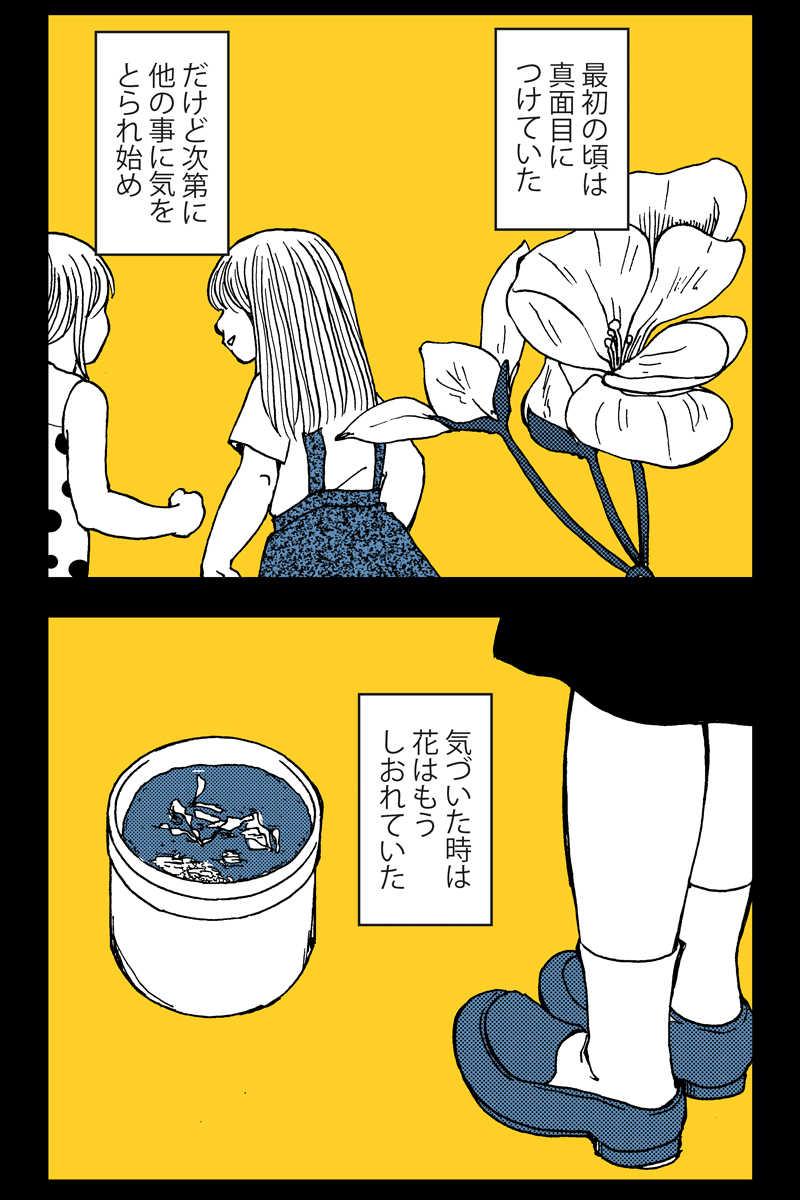 COFFEE & TIES