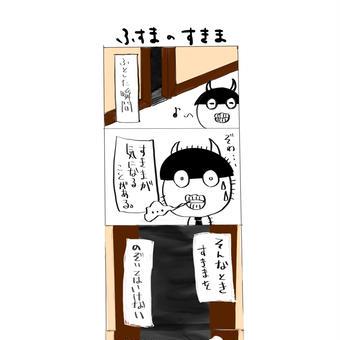 ふすまのすきま-金沢屋