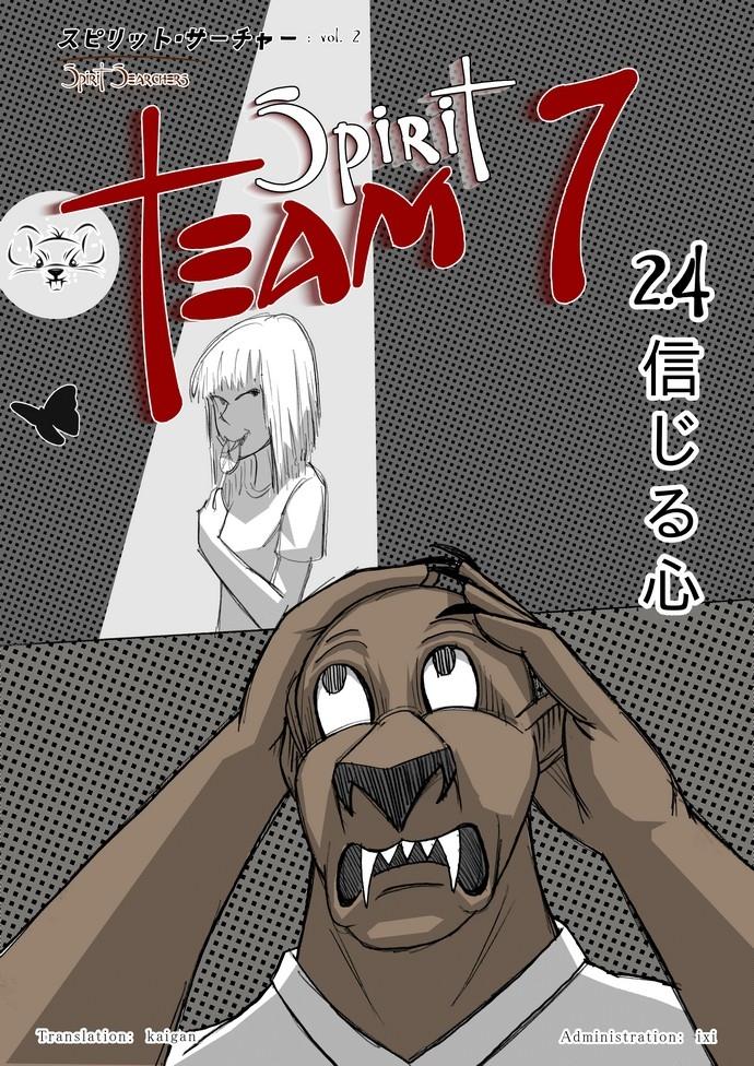 【スピリット・チーム7】2.4 信じる心