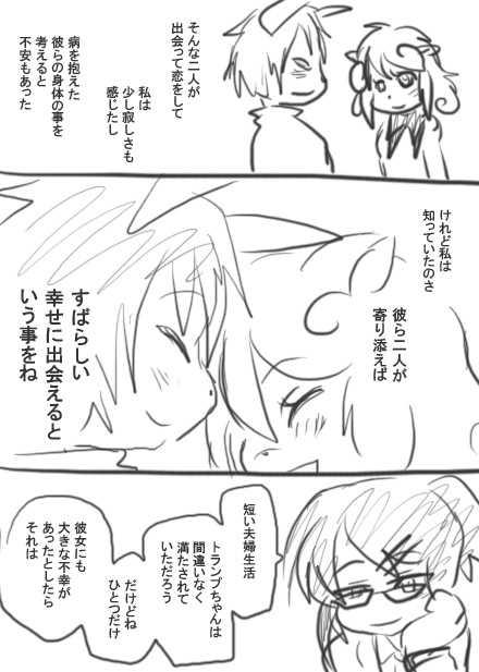 85話・らくがき漫画