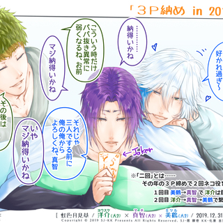 018.『3P納め in 2019』(原画付)