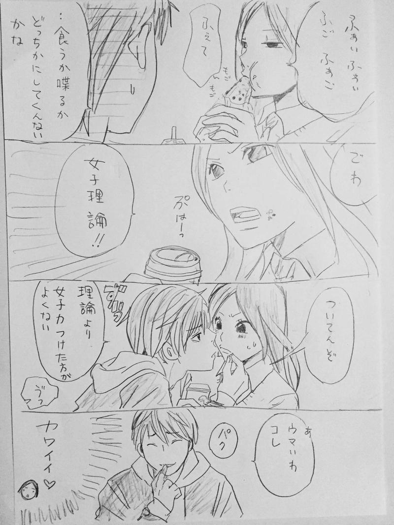 マコ★ハル  1発目