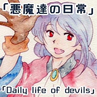 「Daily life of devils.」(悪魔達の日常)