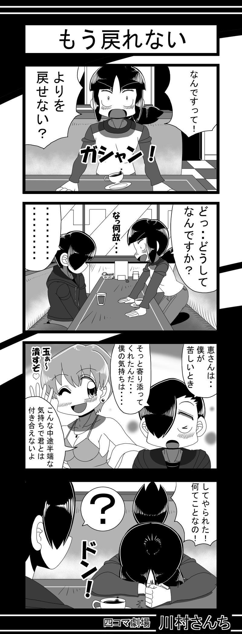 川村さんち 第238話