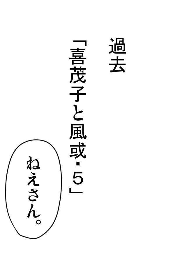 第14話 「喜茂子と風或・5」