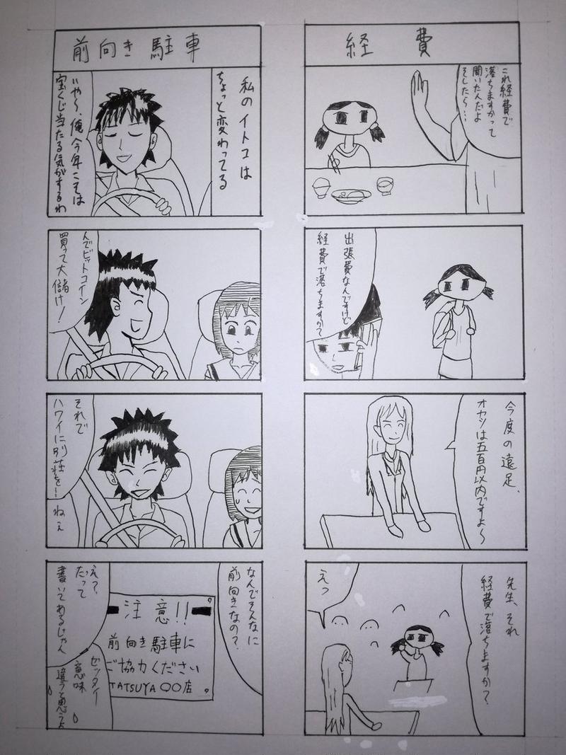 寺野サウルス4コママンガ劇場