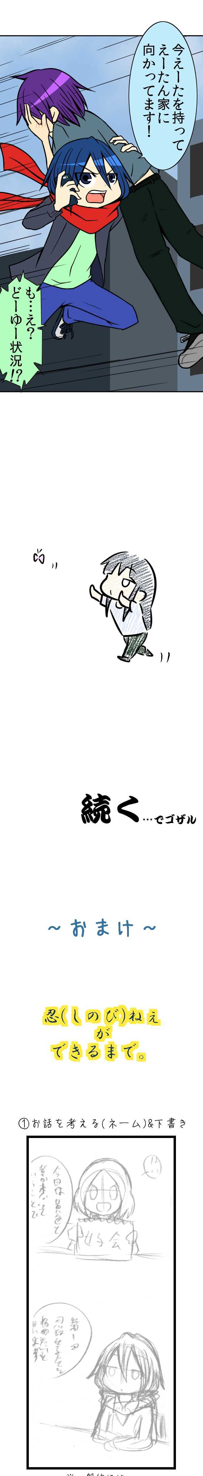 46術目:忍ぶ連絡網
