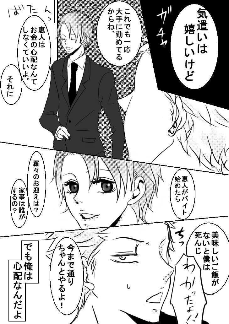 次男、吉田恵人です