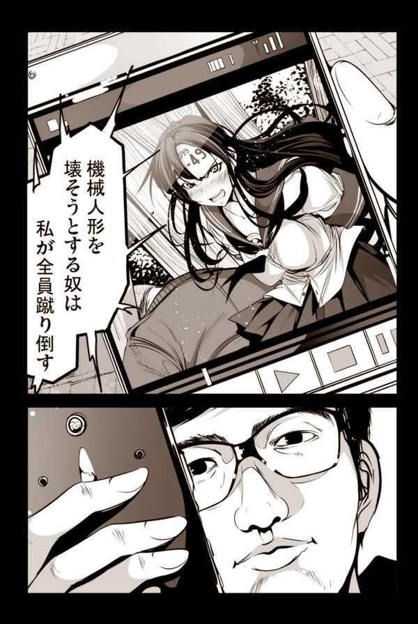 【19話】祝!単行本化決定【機械人形ナナミちゃん】