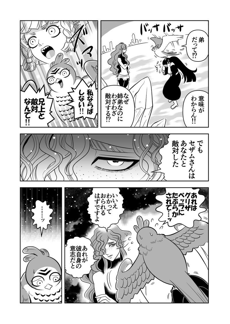 ヤサグレ魔女とグリザベッラと魔女の使い魔㉒