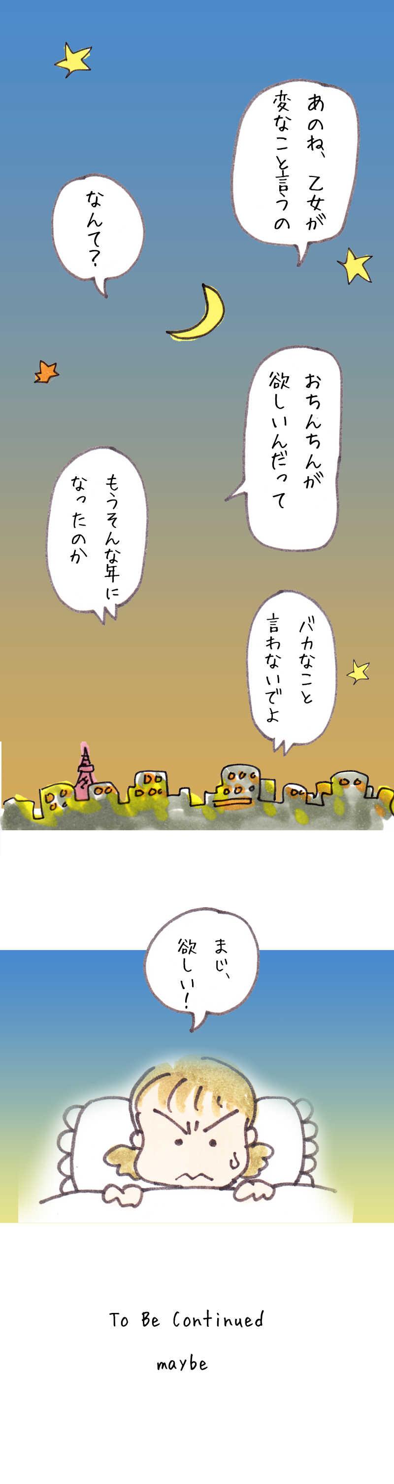 vol.2  バンザイ