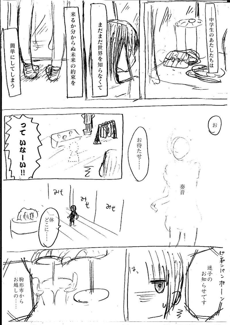 第二話(2)