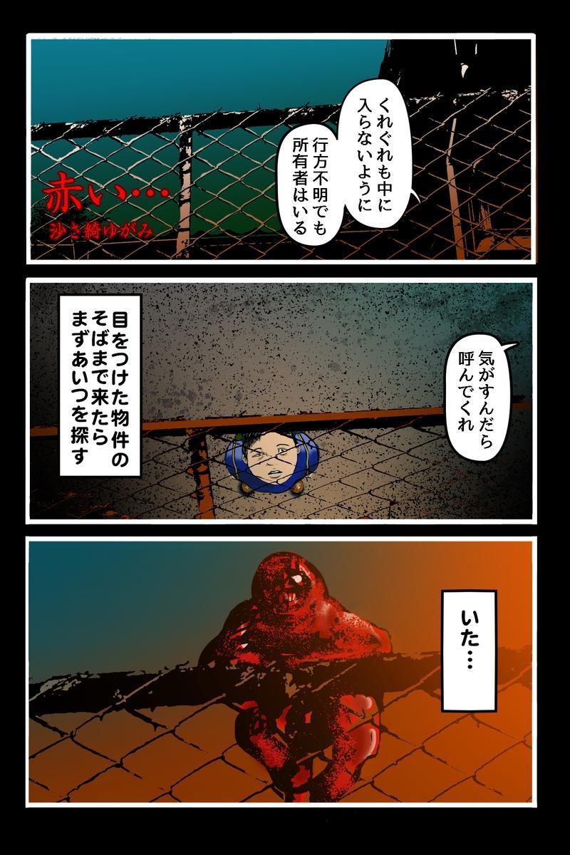 赤い… 沙さ綺ゆがみ