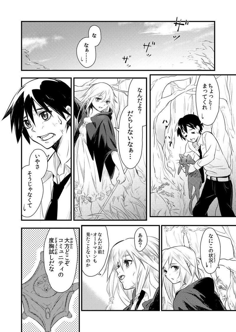 魔法の夜明け【後編】