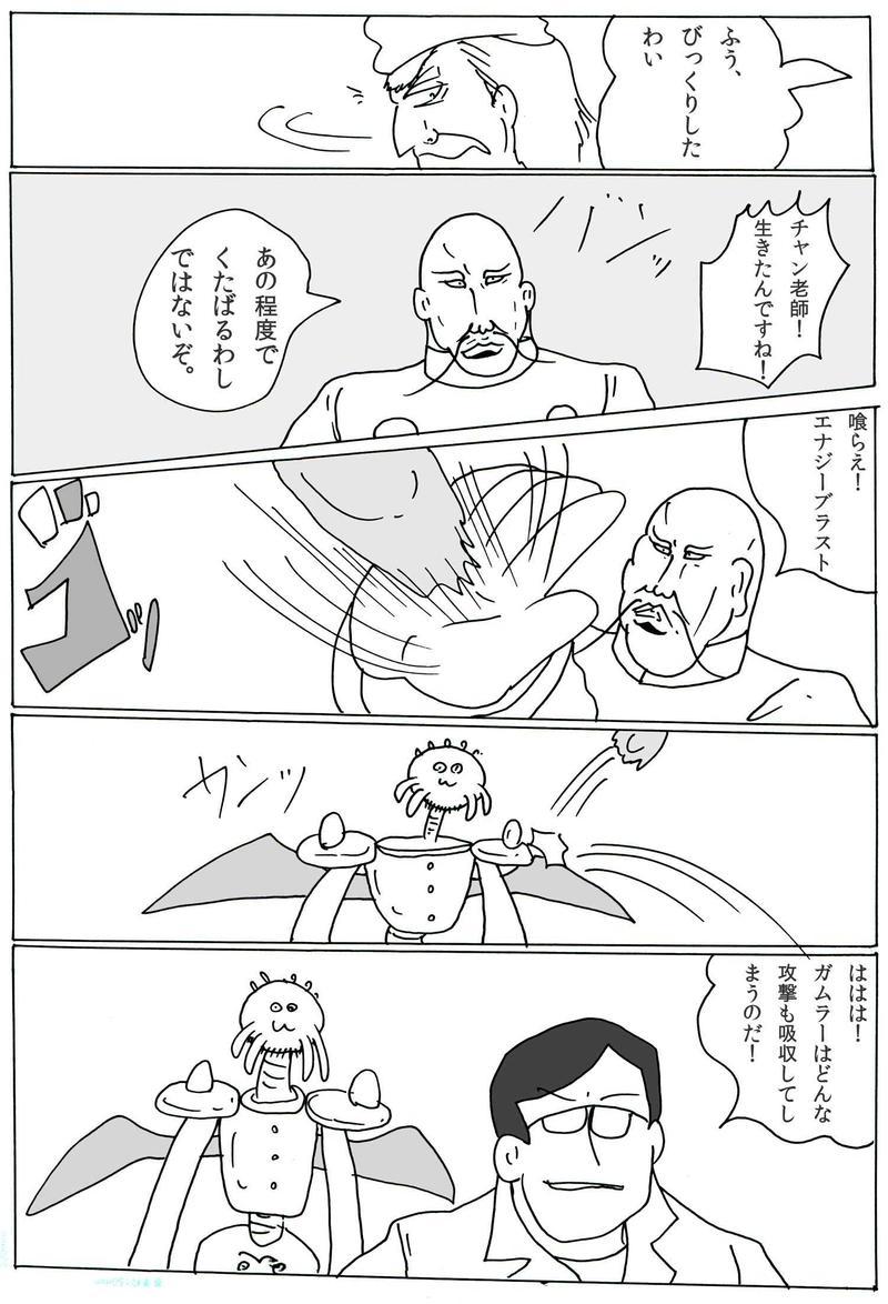 チャン老師「待望の三話 後編」