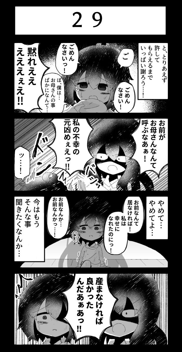 全世界折坂ワールド(仮)14話