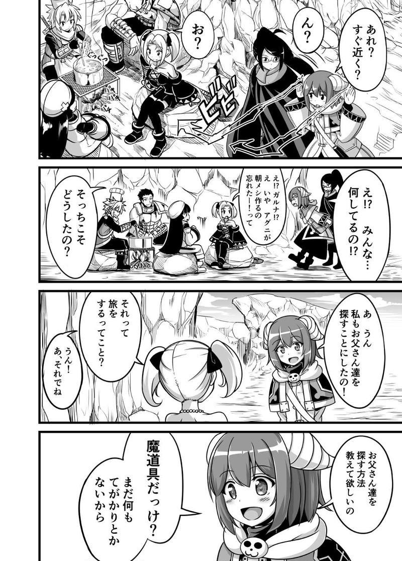 勇者と魔王のアフター12
