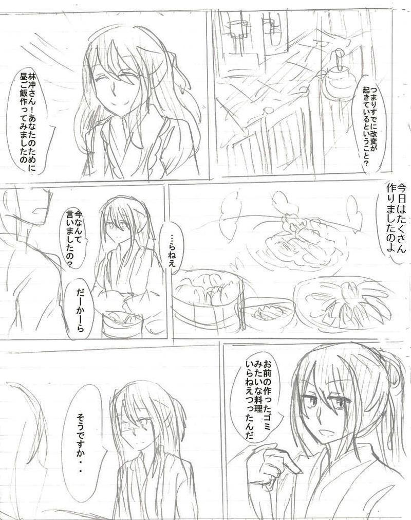 水のほとりの…(水滸伝編)
