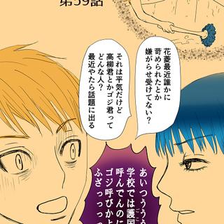 第58-59話 初恋