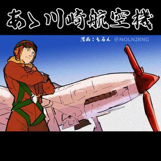 戦時下のカワサキについての漫画