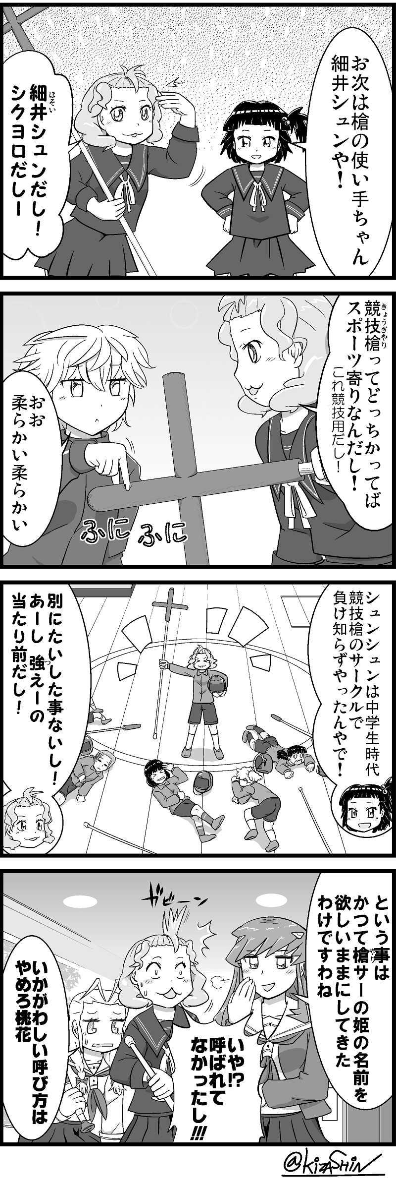 第51話 「マユタンと槍サーの姫」