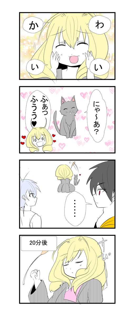 幼女は恋する年上男の猫になる夢を見る(後)