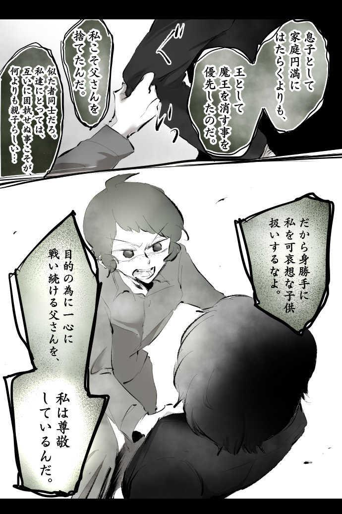 No.67「魔王の息子~帰還~」