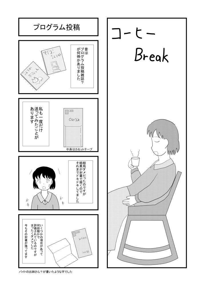 第03話 パソコンフェア編 その6