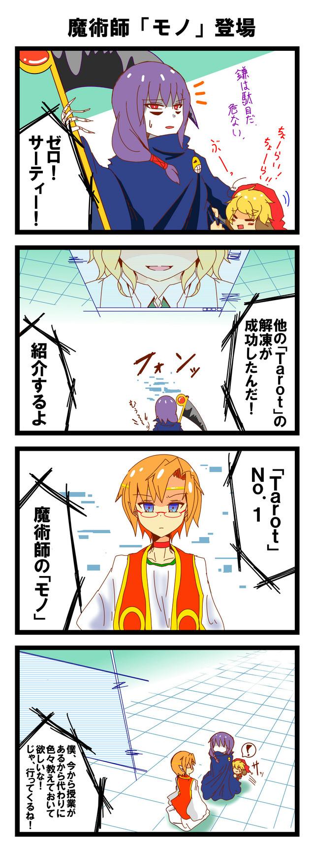3Data:マスターと新しい仲間と!