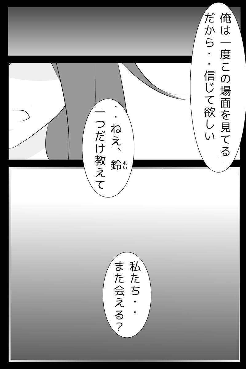 最終話 旋律の歌姫