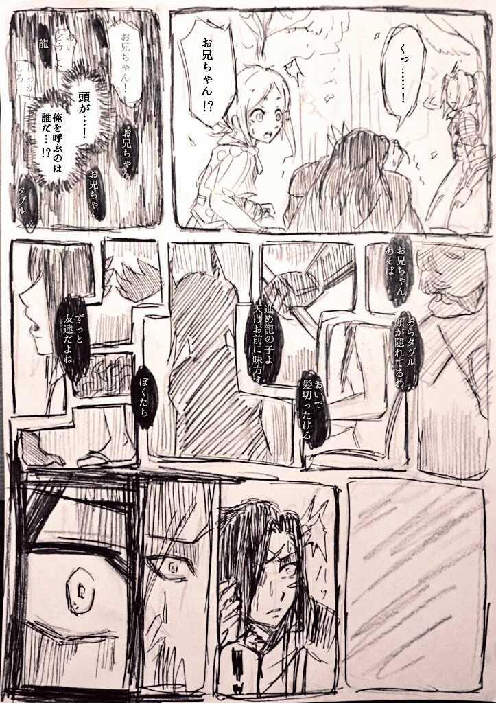 タヅルの記憶