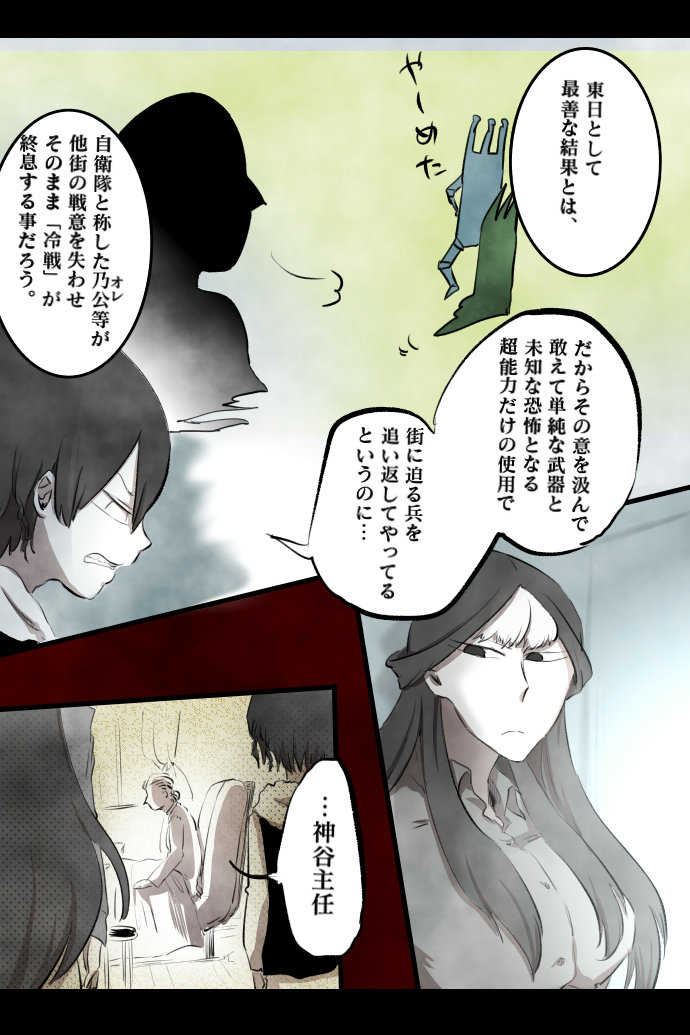 No.46「井上 貞子」