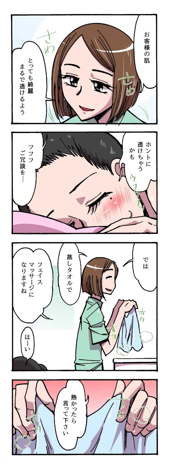 04.「溶ける女」