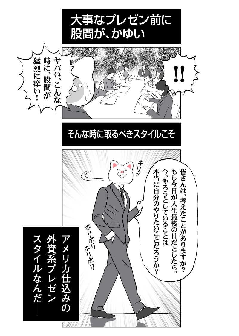 会社員 玖島川の日常 97