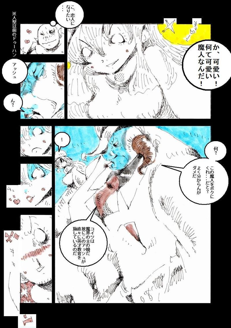 ギフトショコラ【終・マイネームイズ:ドゥーハン】