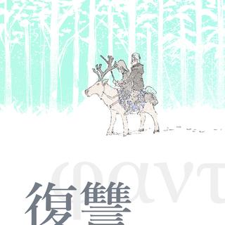 第六話「スノウホワイト」