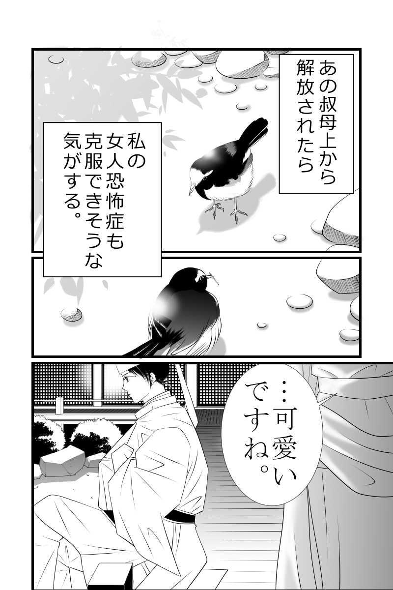 The万葉歌謡ショー 第四話