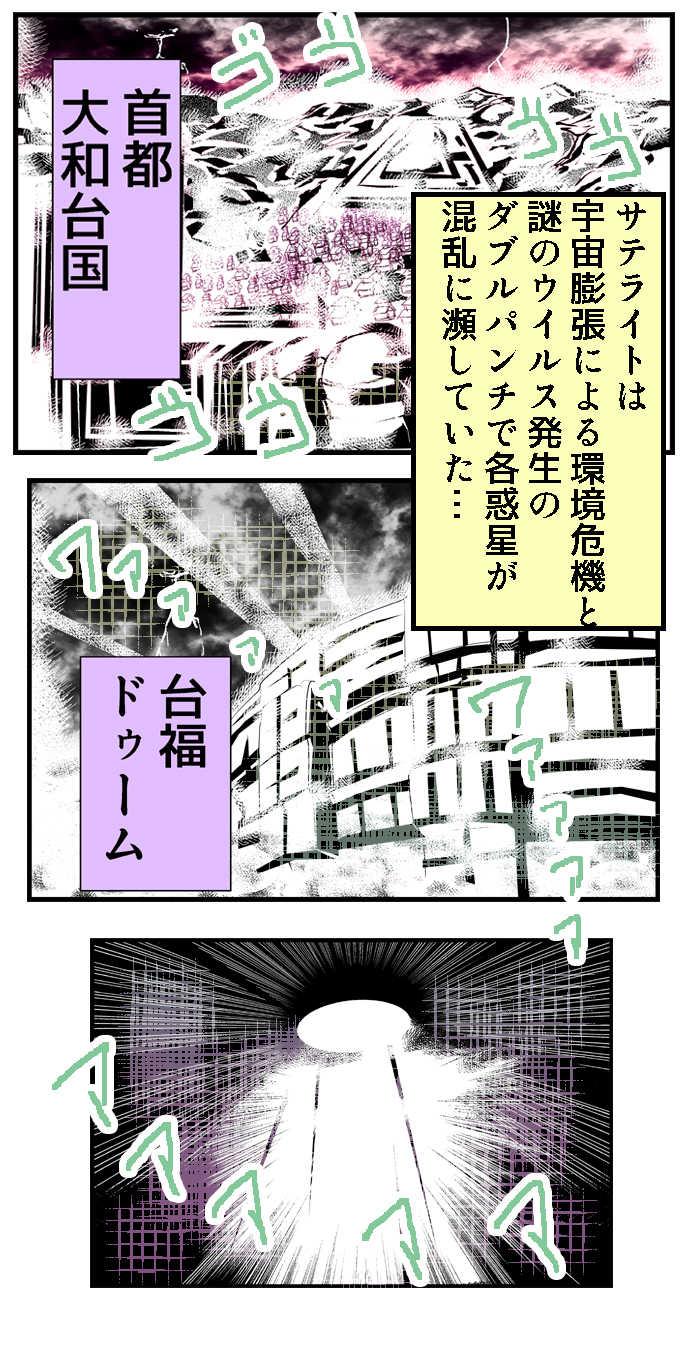 3-1話 地球編