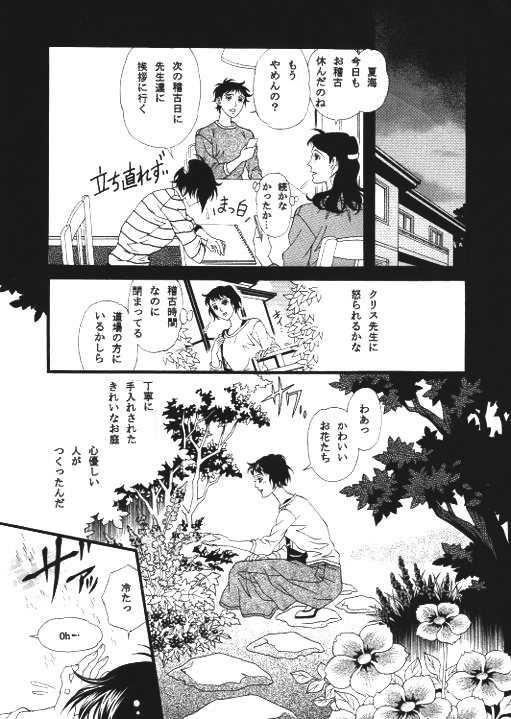 1話 エメラルドグリーンの風(後編)