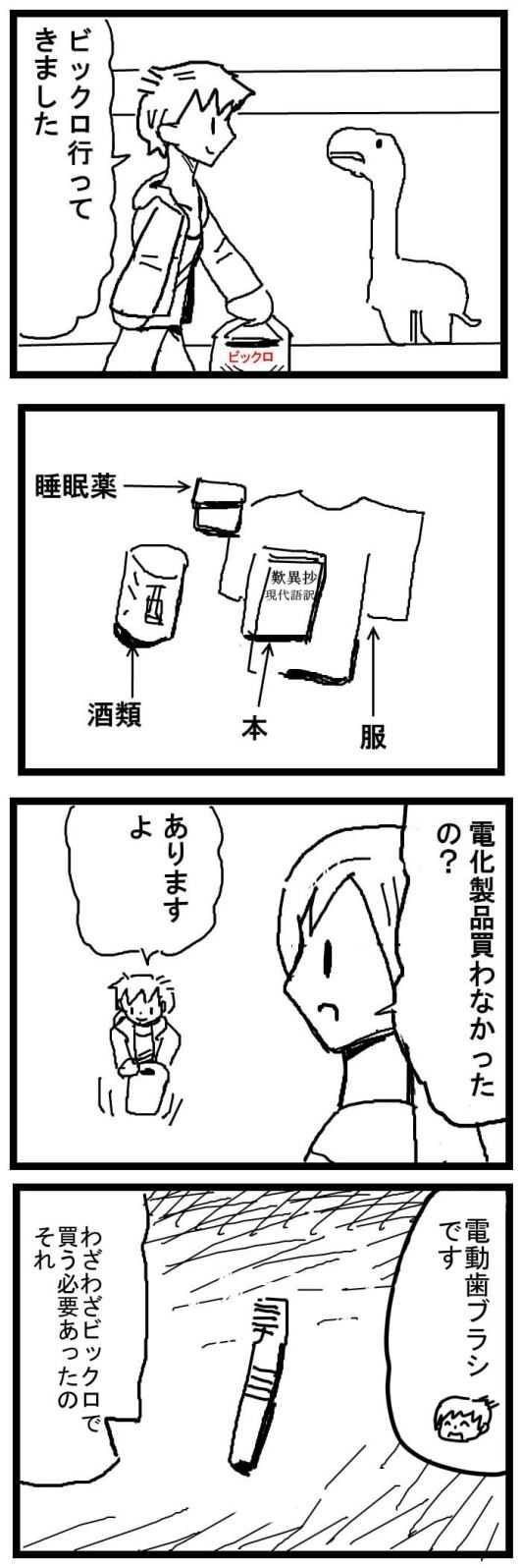 肺太郎21~25話