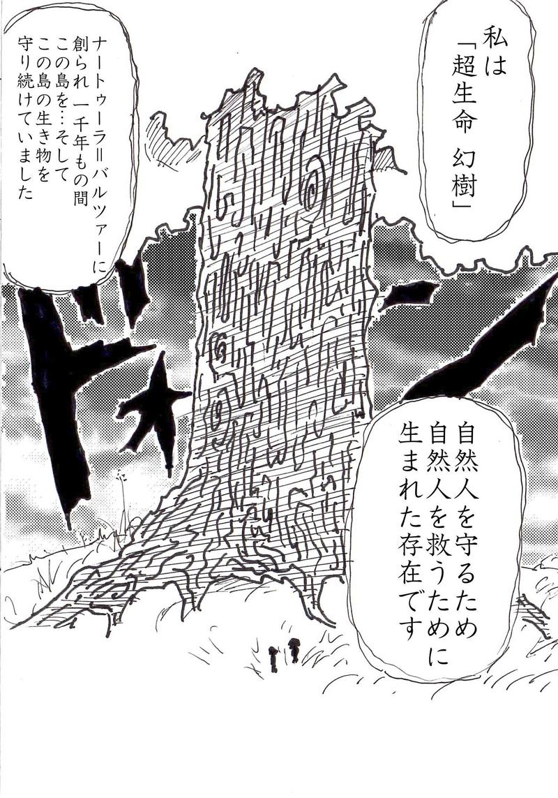 Re:014 超生命 幻樹