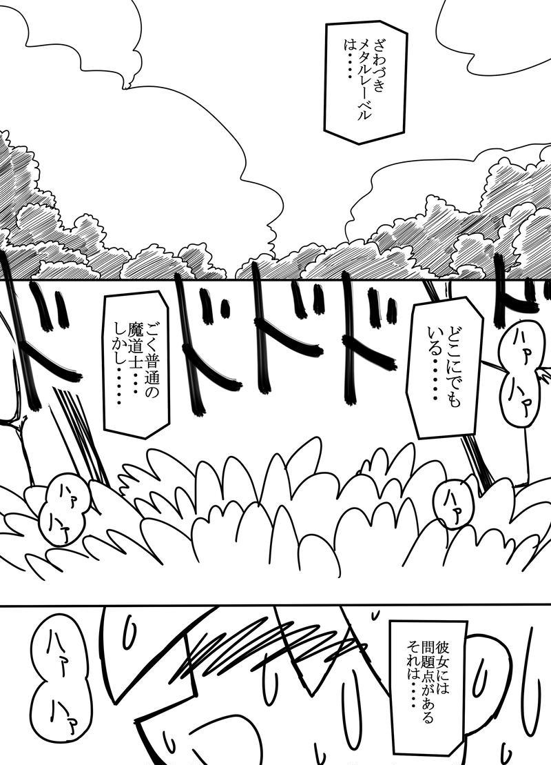 魔道士ざわづきメタルレーベル3 完結