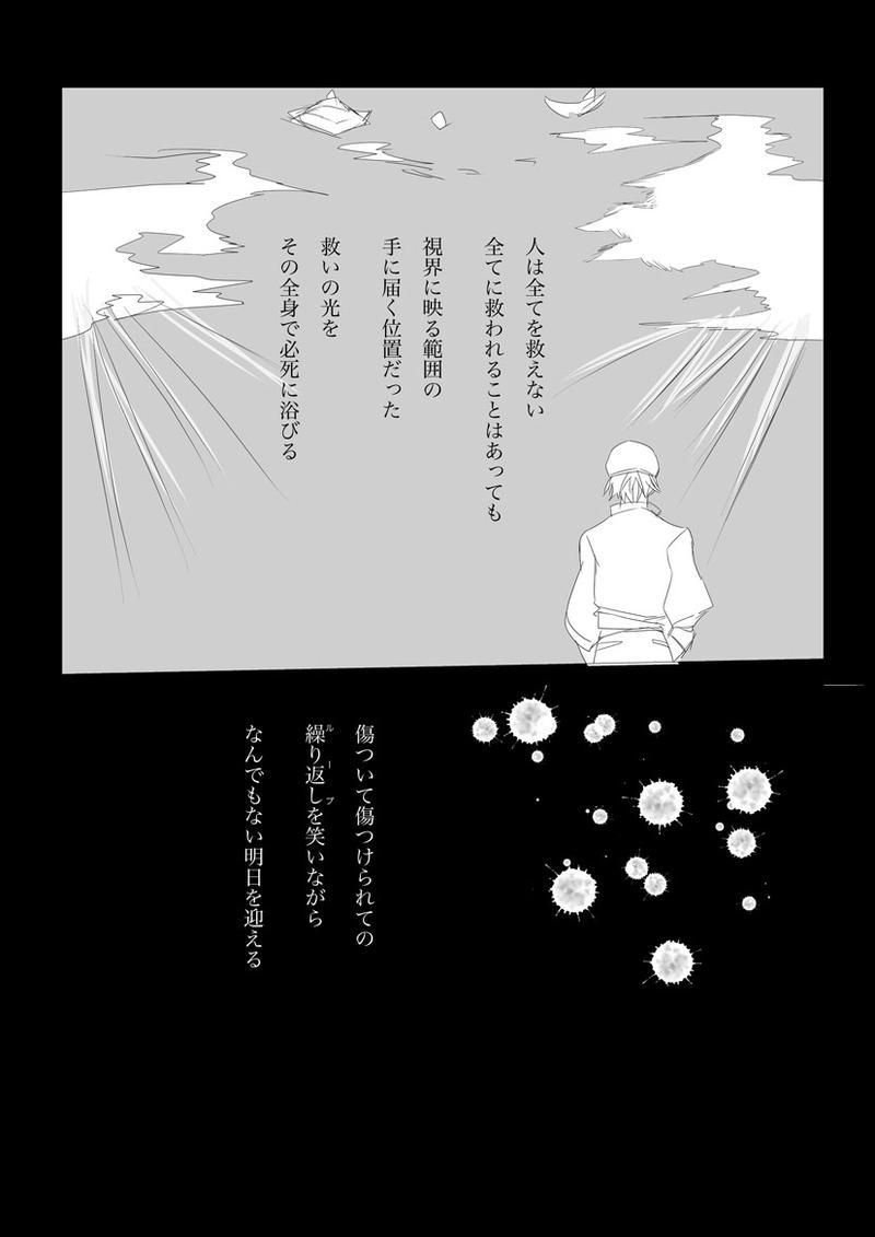 第3、5章 天空に交わる光