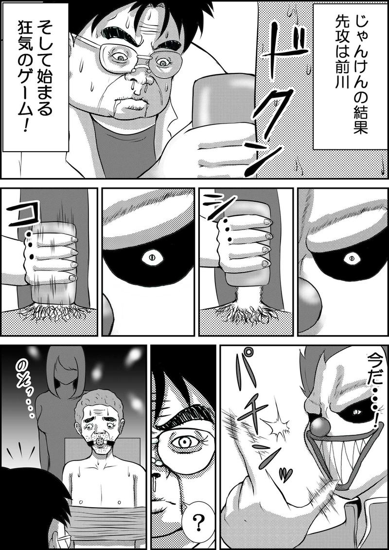 第9話  悪魔も泣き出す!の巻