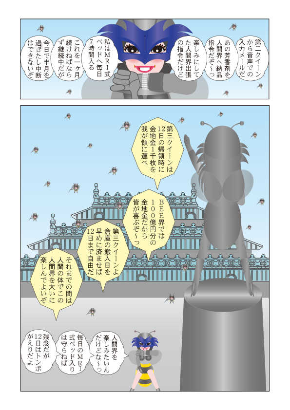 日本元気党48/第59章